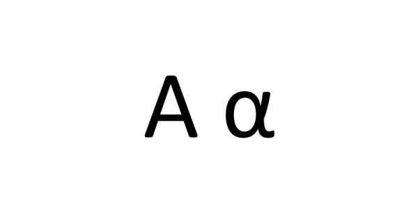 letra alfa