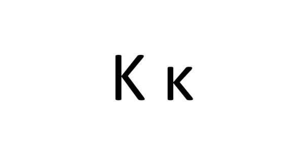 Significado De Letras Griegas. De Modo Que Al Reequivaler Las Letras ...